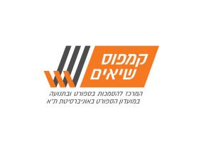 "Campus ""SIIM"" – Tel-Aviv University"